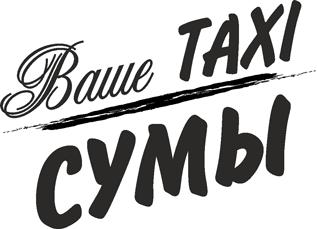 Ваше TAXI - г. Сумы. Такси онлайн